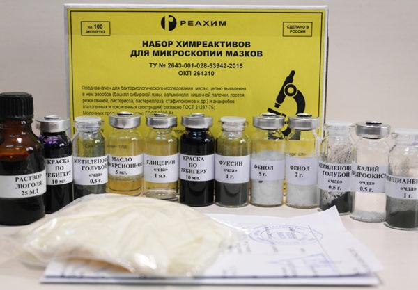 Набор химреактивов для микроскопии мазков